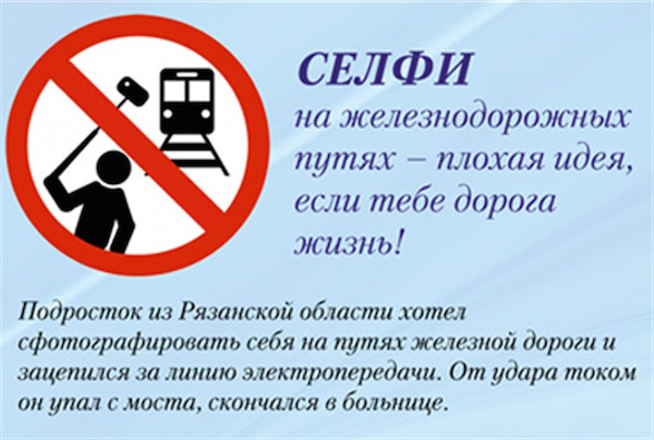 divieto-selfie-russia_3